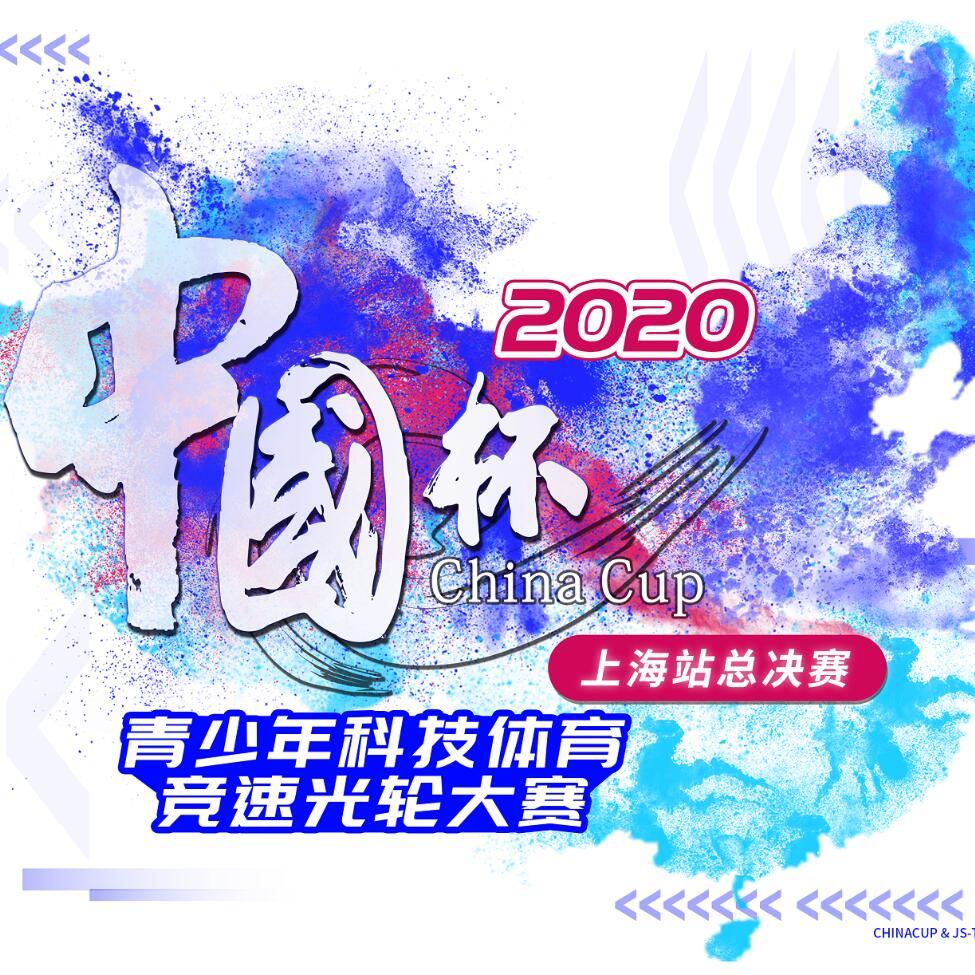 中国杯青少年科技体育竞速光轮大赛组委会